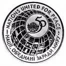 Украина. ООН 50 Лет