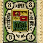 Земские почтовые марки