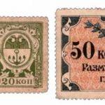 Разменные марки Одессы 1918 г.