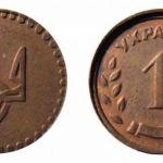 Пробные монеты Украины