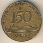 """Медаль """"150 лет ЧМП 1983 г."""""""