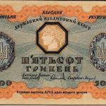 Банкноты УНР