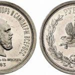 Коронационные рубли