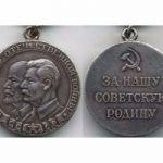 """Медаль """"Партизану"""""""