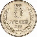 Монеты СССР 1958 год