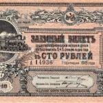 Банкноты Владикавказской ЖД