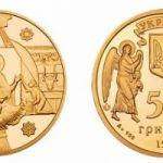 Памятные монеты Украины