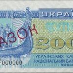 "Карбованцы - ""зразки"""