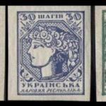 Первые марки Украины