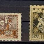 Благотворительные марки Украины
