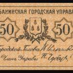 Банкноты Баку