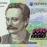 Юбилейная банкнота