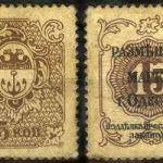 Марки-деньги Одессы