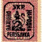 Марки ЗУНР
