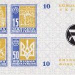 Бофоны ОУН-УПА
