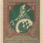 Благотворительные марки России