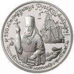 250-летие открытия Русской Америки