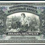 Банкноты Прибайкалья