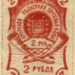 Марки Амурской почты