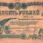 Банкноты Елисаветграда