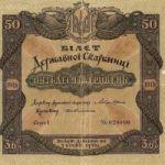 Казначейские билеты Украины