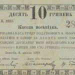 Банкноты города Золочева