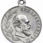 Медаль Александра III