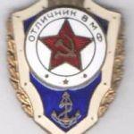 Военно-Морские знаки