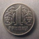 1 гривна 1992 года