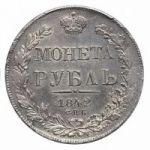 Рубль 1842 года