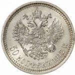 Серебро Николая II
