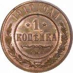 1 копейка 1910 г.
