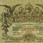 Одесские деньги