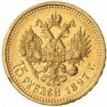 15 рублей Николая II