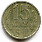 15 копеек 1970 г.