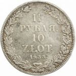 Русско-польская монета