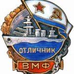 Знак «Отличник ВМФ»