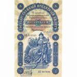 Россия 5 рублей 1898-1903