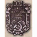 220 лет Академии наук СССР