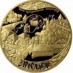 "Монета ""Ярославль"""