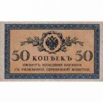 Казначейские билеты 1915-17 гг.