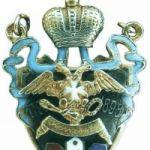 Полковые жетоны России