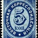 Почтовые марки РОПИТ