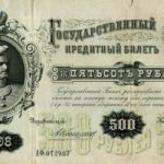 500 рублей 1898 г.