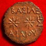 Монеты царя Айлия