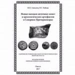 Нумизматика и археология античного Северного Причерноморья