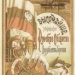 Реклама РОПиТ