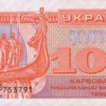Купоно-карбованцы Украины