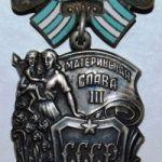 """Орден """"Материнская слава"""""""