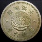 Монета Маньчжоу-Го